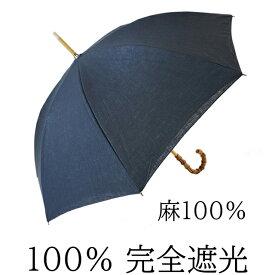 日傘 完全遮光 100% UVカット UVカット100% クラシコ 完全遮光100% 傘 レディース 紫外線カット 日本製生地 麻100% バンブー ネイビー 母の日 プレゼント lace 7fs