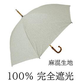 日傘 完全遮光 100% UVカット UVカット100% クラシコ 完全遮光100% 傘 レディース 紫外線カット 日本製生地 綿70% 麻30% バンブー グレー ベージュ 母の日 プレゼント lace