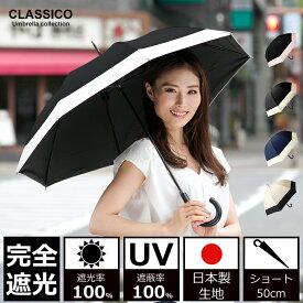 日傘 完全遮光 100% UVカット100% uv クラシコ 完全遮光100% 日本製生地 晴雨兼用 ラミネート 日焼け防止 紫外線対策 グッズ エイジングケア 1級遮光 レディース ショート 50cm コンビ バイカラー アイボリー ブラック ピンク ネイビー ベージュ 母の日 プレゼント
