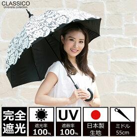 日傘 完全遮光 100% UVカット100% uv クラシコ 完全遮光100% 日本製生地 晴雨兼用 ラミネート 日焼け防止 紫外線対策 グッズ 傘 レディース ミドル 55cm パゴダ レース レースプリント ブラック 母の日 プレゼント
