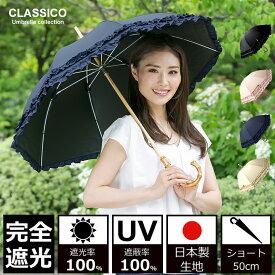 日傘 完全遮光 100% UVカット100% クラシコ 完全遮光100% 遮光100% 晴雨兼用 遮光 紫外線カット ラミネート 1級遮光 日本製生地 日焼け防止 紫外線対策 グッズ ショート 50cm バンブー フリル ブラック ピンク ネイビー ベージュ 母の日 プレゼント lace 7fs