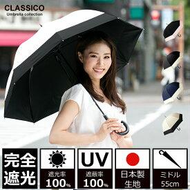 日傘 完全遮光 100% UVカット100% uv クラシコ 完全遮光100% 日本製生地 晴雨兼用 ラミネート 日焼け防止 紫外線対策 グッズ エイジングケア 1級遮光 レディース ミドル 55cm コンビ バイカラー アイボリー ブラック ピンク ネイビー ベージュ 母の日 プレゼント