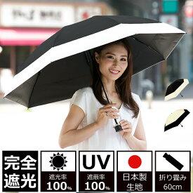 日傘 完全遮光 100% UVカット100% uv クラシコ 完全遮光100% 軽量 紫外線カット 日本製生地 晴雨兼用 ラミネート 日焼け防止 紫外線対策 グッズ 傘 レディース 折り畳たたみ 大判 60cm コンビ バイカラー ブラック ベージュ