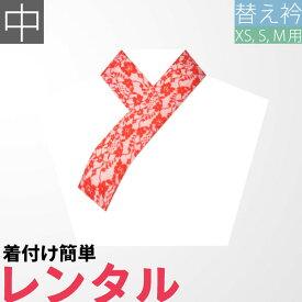 【レンタル】〔替え衿 レンタル〕赤 レース 半衿 中サイズ〔着物 XS/S/Mサイズ用〕(着物レンタルセットの変更オプションです)