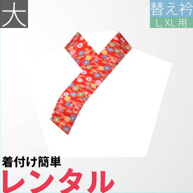 【レンタル】〔替え衿 レンタル〕赤 小菊・流水 半衿 大サイズ〔着物 L/XLサイズ用〕(着物レンタルセットの変更オプションです)