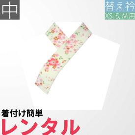 【レンタル】〔替え衿 レンタル〕白 小桜 半衿 中サイズ〔着物 XS/S/Mサイズ用〕(着物レンタルセットの変更オプションです)