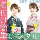 〔着物レンタル〕着物レンタル日本全国宅配プラン着物セット一式レンタル