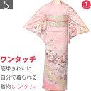 【レンタル】訪問着 レンタル「Sサイズ」ピンク 牡丹・菊 着物+袋帯 セット 着付け簡単自分で着られるワンタッチ着物 和服 レンタル 結…