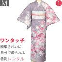 【レンタル】訪問着 レンタル「Mサイズ」薄紫 モクレン・桜 着物+袋帯 セット 着付け簡単自分で着られるワンタッチ着物 和服 レンタル …