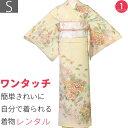 【レンタル】訪問着 レンタル「Sサイズ」クリーム色 菊・光悦垣 Japan Style 着物+袋帯 セット 着付け簡単自分で着られるワンタッチ着…