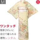 訪問着 レンタル「Mサイズ」クリーム色 菊・光悦垣 Japan Style 着物+袋帯 セット 着付け簡単自分で着られるワンタッチ着物 和服 レンタル(送料無料)七五三・結婚式