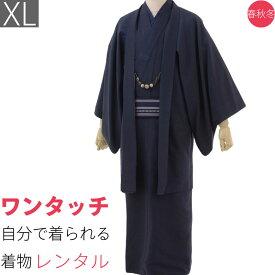 【レンタル】【着物 レンタル】「XLサイズ」濃紺(春秋冬用/男物メンズ袷紬アンサンブル) (8008)
