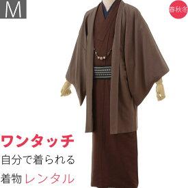 【レンタル】レンタル着物 七五三 父 「Mサイズ」茶色(春秋冬用 男 メンズ 袷) レンタル (8014)