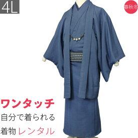 【レンタル】着物 レンタル 男 メンズ「4Lサイズ」紺・アンサンブル・紬 (春秋冬用/袷) 和服 トール ビッグ ジャンボ (8019)