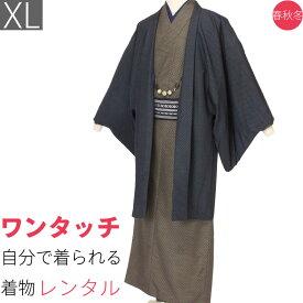 【レンタル】着物 レンタル「XLサイズ」茶市松・濃紺市松・紬 (春秋冬用/男性用 メンズ 袷) 和服 (8128)