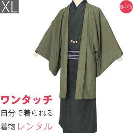 【レンタル】着物 レンタル「XLサイズ」緑・抹茶色・長七宝・紬 (春秋冬用/男性用 メンズ 袷) 和服 (8132)