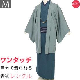 【レンタル】着物 レンタル 男「Mサイズ」緑・薄緑・紬 (春秋冬用/男着物 メンズ 袷) 和服 (8162)