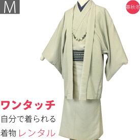 【レンタル】着物 レンタル 男「Mサイズ」薄抹茶色 アンサンブル 紬 (春秋冬用/男着物 メンズ 袷) 和服 (8170)