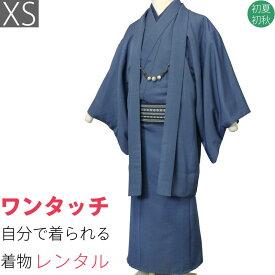 【レンタル】着物 レンタル 男 メンズ「XSサイズ」紺・アンサンブル・紬 (初夏・初秋用/単衣) 和服 (8330)