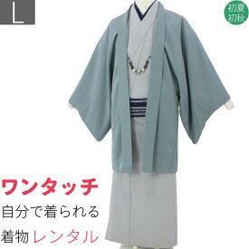 【レンタル】着物 レンタル 男 メンズ「Lサイズ」薄緑・薄グレー紬 (初夏初秋用/単衣) 和服 (8357)