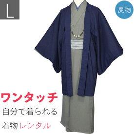 【レンタル】夏 着物 レンタル 男 メンズ 夏物 紗「Lサイズ」茶緑・濃紺羽織 (なつもの) (8411t)