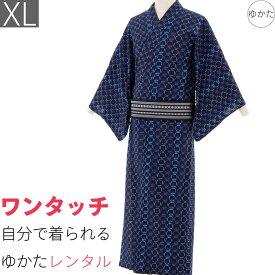 【レンタル】《浴衣 レンタル》宅配レンタル浴衣セット(男物ゆかた)「XLサイズ」R. Kikuchi(夏用/男性用メンズ) (9051)