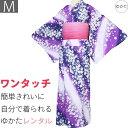 【レンタル】簡単 着付け ワンタッチ 浴衣 レンタル/浴衣 セット 「Mサイズ」紫 銀河 桜尽くし (5225)