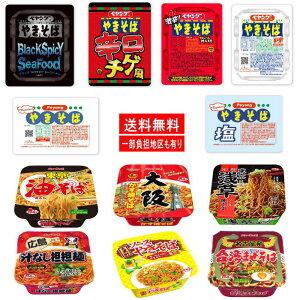 新着 にぎわい広場お楽しみ詰め合わせ 焼きそば セット ペヤング ニュータッチ 旅麺 12食セット 関東圏送料無料