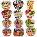 味のマルタイ カップ麺 サッポロ一番 旅麺 ご当地シリーズ 12個セット 縦型追加 6+5+1 関東圏送料無料