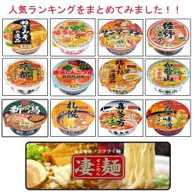 ご当地ラーメンヤマダイ ニュータッチ 凄麺 ご当地ラーメン 人気ランキング12食セット 人気のタイプA 関東圏送料無料