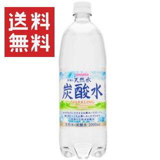 サンガリア 伊賀の天然水 炭酸水 1リットル スパークリング ペットポトル×12本入 送料無料