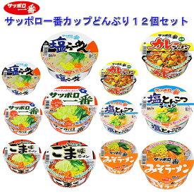 サッポロ一番 カップ麺 塩ラーメン・塩とんこつ・ごま味・味噌・しょうゆラーメン 12食セット 関東圏送料無料