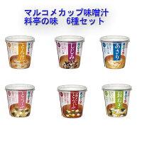 マルコメカップ味噌汁料亭の味みそ汁6種味×4個(24個)セット送料無料