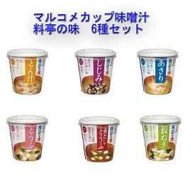 ご飯に味噌汁マルコメ カップ味噌汁 料亭の味 みそ汁 6種味×4個 (24個) セット 送料無料
