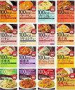 大塚食品 100kcalマイサイズ 16種 お試しセット 関東圏送料無料