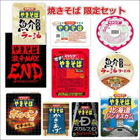 新着 特価 ペヤング焼きそば 祭り レギュラーサイズ 大集合 14個セット 関東圏送料無料