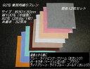 業務用スレン加工カラー92匁 おしぼり単色12枚組