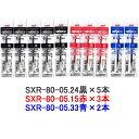 三菱鉛筆 ジェットストリーム 油性ボールペン 替え芯 SXR-80-05組み合わせ自由10本(黒・赤・青)セット 送料無料