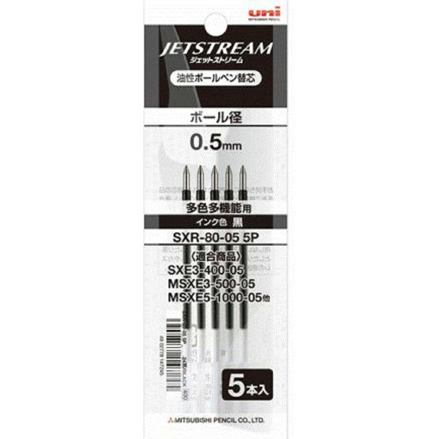 三菱鉛筆 ジェットストリーム 油性ボールペン 替え芯 SXR-80-05/黒 5本セット 送料無料