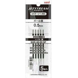三菱鉛筆 ジェットストリーム 油性ボールペン 替え芯 SXR-80-05/黒 5本パックセット