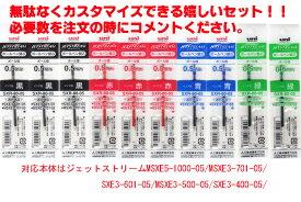 三菱鉛筆 ジェットストリーム 多色ボールペン SXR-80-05/0.5mm 替え芯 組合せ自由10本セット(黒・赤・青・緑) 送料無料