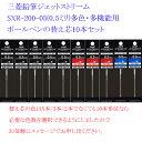 三菱鉛筆 ジェットストリーム PRIME用 替え芯 SXR-200-05/0.5mm組合せ自由(黒・赤・青)セット 送料無料