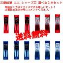 三菱鉛筆 ユニ シャーペン替え芯 HB B 0.5・0.3mm 選べる3本セット【送料無料】