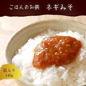久虎オリジナル<ごはんのお供> ねぎ味噌【瓶入り】