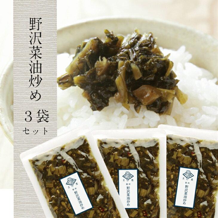 久虎オリジナ<ごはんのお供> 信州産 野沢菜油炒め3袋でお届けセット