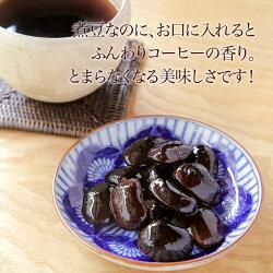 久虎オリジナル国産珈琲花豆【袋入り】