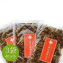 【あす楽対応品】地中海産オリーブオイルで和えた野沢菜明太子3個セット
