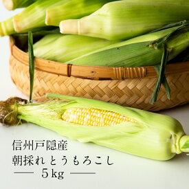 【ご予約受付中】2021年/信州戸隠産 朝採れ とうもろこししあわせコーン 送料無料【4kg〜5kg】