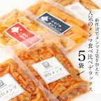 久虎オリジナル人気メンマ食べ比べデラックスDX5袋セットでお届け【ポスト投函お届け】