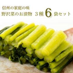 信州野沢菜漬・1本